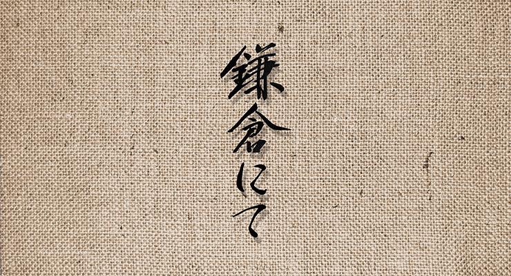 中田秀夫監督 第40回香港国際映画祭上映作品 <br>                                 【MOVIE/Compose】