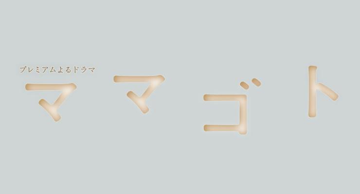 演出 中田秀夫 <a href='http://www.nhk.or.jp/pyd/mamagoto/'>http://www.nhk.or.jp/pyd/mamagoto/</a><br>                                 【TV/Compose】