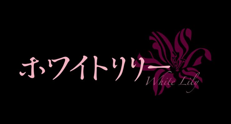 中田秀夫監督 日活配給 <a href='http://www.nikkatsu-romanporno.com/reboot/whitelily/'>http://www.nikkatsu-romanporno.com/reboot/whitelily/</a><br>                                 【MOVIE/Comopse】