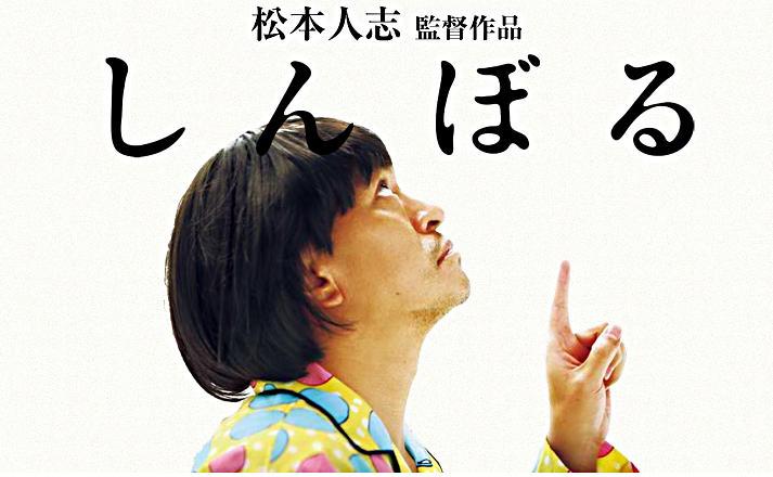 松本人志監督 配給松竹 <br>                                 【MOVIE/Additional Compose】