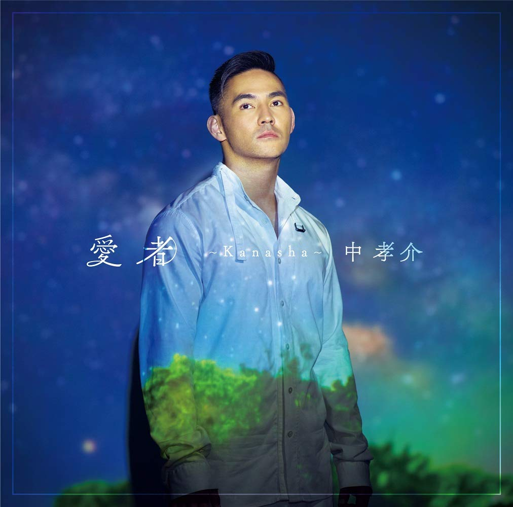 アルバム「愛者~Kanasha~」収録 <br>                                 【CD/Arrangement】