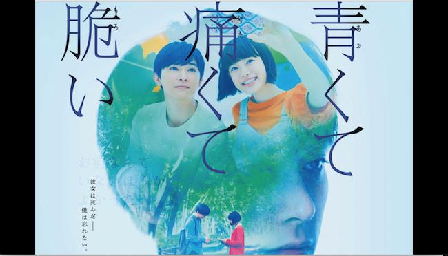 狩山俊輔監督作品 配給/東宝 <a href='https://aokuteitakutemoroi-movie.jp/'>https://aokuteitakutemoroi-movie.jp/</a><br>                                 【MOVIE/Compose】